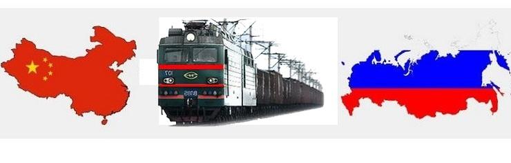 Железнодорожные перевозки грузов Россия - Китай